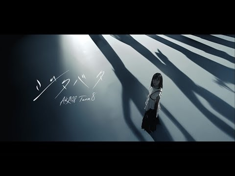 AKB48 Team 8 MV「ジタバタ」(Short ver.)