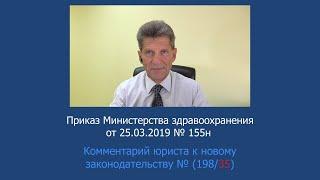Приказ Минздрава России от 25 марта 2019 года N 155н