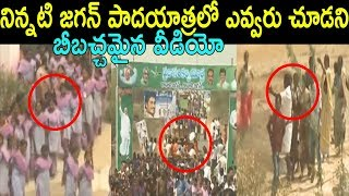బీబచ్చమైన వీడియో YS Jagan 93rd Day Prajasankalpa Yatra visuals at Ponnaluru Mandal | Cinema Politics