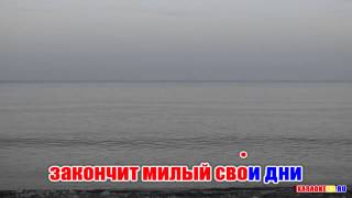 Шуфутинский Михаил Гуляй душа караоке петь онлайн hd