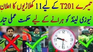 Playing 11 (XI) Pakistan 3rd T20 2018 vs New Zealand | Fakhar Zaman, Sarfraz Ahmed