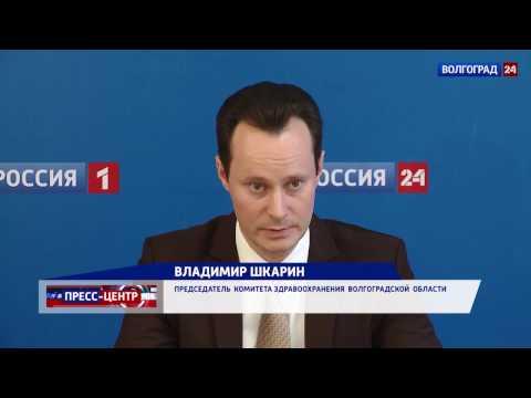 Перспективы развития здравоохранения Волгоградской области. Выпуск от 23.01.2017