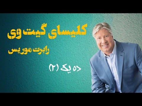 موعظه های کشیش رابرت موریس کلیسای گیت وی سری سوم قسمت هفتم