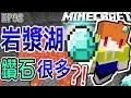 Download Lagu 【Minecraft】茶杯原味生存Ep92 💎測試岩漿湖旁邊真的容易挖到鑽石嗎?💎 【當個創世神,麥塊】 Mp3 Free