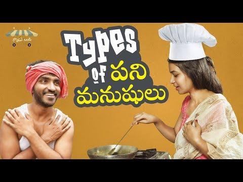 Types Of Pani Manushulu - 2018 Latest Telugu Comedy Video || Thopudu Bandi