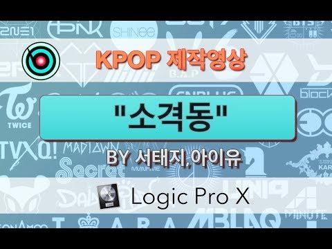 "[EnBeatz(엔비츠)] 서태지-아이유(SEO TAIJI-IU) – ""소격동(Sogyeokdong)"" 곡 작업(Cover) 1회"