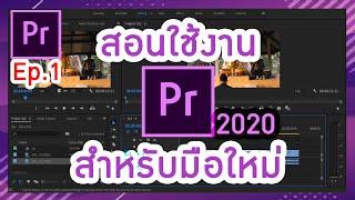 สอนใช้ Adobe Premiere pro 2020 สำหรับมือใหม่ EP :01 สอนNew project ถึง Export