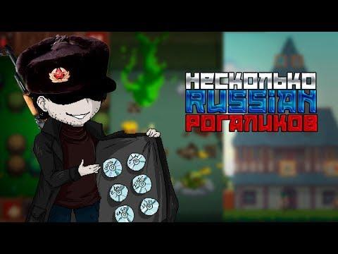 Roguelike-мания/ 3 рогалика от русских разработчиков