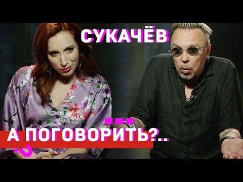 Гарик Сукачёв о \