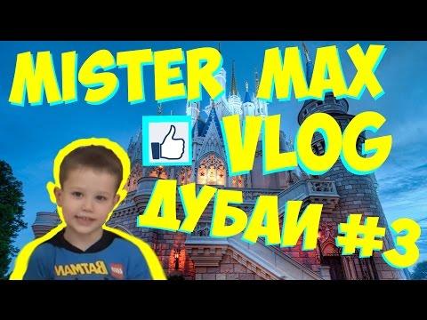 Mister Max    Видеокомикс Макс в Дубаи День #3 Киндер в детском городке профессий Кидзания VLOG Duba (видео)