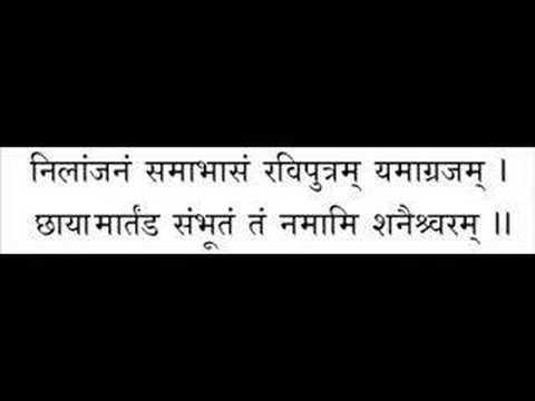 Shani stotra in marathi