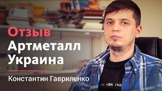 Отзыв о LivePage — «АртМеталл Украина», Константин Гавриленко (учредитель)