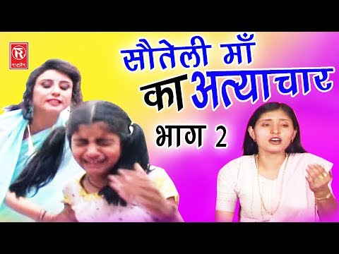 Video New Dehati Kissa   सौतेली माँ का अत्याचार भाग 2   Soteli Ma Ka Atyachar Part 2   Sadhna   Rathor download in MP3, 3GP, MP4, WEBM, AVI, FLV January 2017