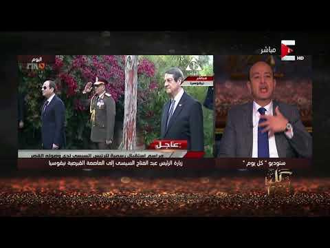 العرب اليوم - شاهد: تعليق عمرو أديب على زيارة السيسي إلى نيقوسيا