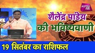 19 सितंबर 2018   शैलेंद्र पांडेय की भविष्यवाणी   Astro Tak