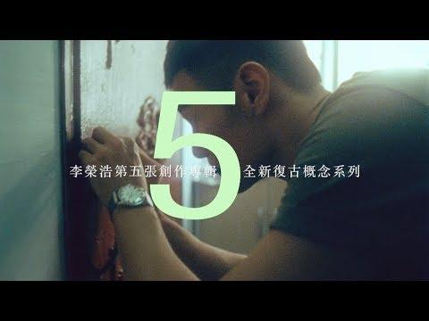 李榮浩新輯復古單曲 向經典電影金凱瑞致敬