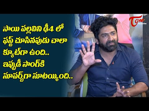 Shekar Master Comments About Saranga Dhariya Song and Sai Pallavi | #LoveStory | TeluguOne Cinema