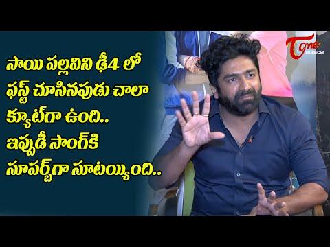 Shekar Master Comments About Saranga Dhariya Song and Sai Pallavi | #LoveStory | TeluguOne Cinema
