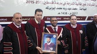 مناقشة رسالة ماجستير الباحث محمد عبد ربه محمد ابو بركه