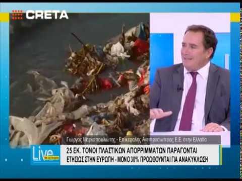 Ο Επικεφαλής Αντιπροσωπείας της ΕΕ στην Ελλάδα – εκπομπή Live με την Αντιγόνη | Creta TV, 25/10/2018