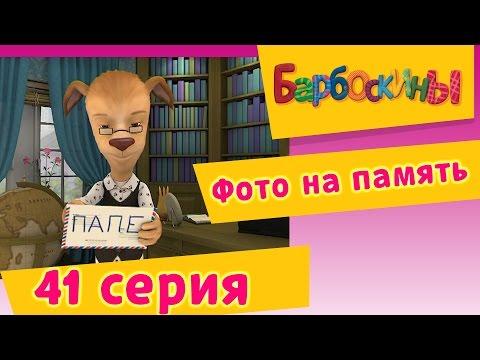 Фото на память - 41 серия мультсериала Барбоскины