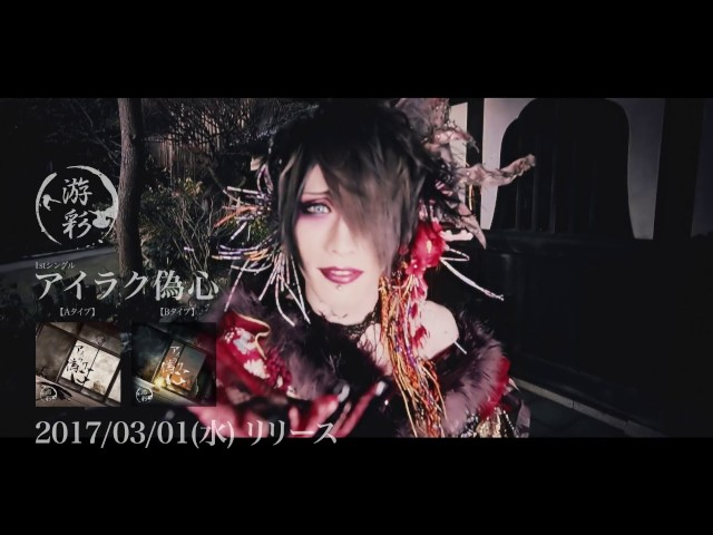 1stシングル『アイラク偽心』MVスポット