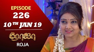 ROJA Serial | Episode 226 | 10th Jan 2019 | ரோஜா | Priyanka | SibbuSuryan | Saregama TVShows Tamil