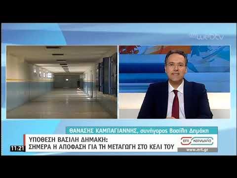 Το ιστορικό της υπόθεσης του Βασίλη Δημάκη | 27/05/2020 | ΕΡΤ