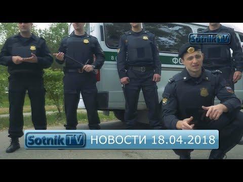 НОВОСТИ. ИНФОРМАЦИОННЫЙ ВЫПУСК 18.04.2018 - DomaVideo.Ru