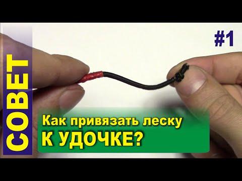 привязывание кольца к удочке