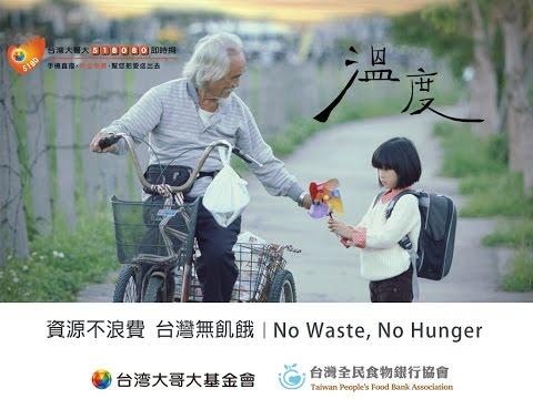 【溫度】資源不浪費, 台灣無飢餓 - 台灣全民食物銀行