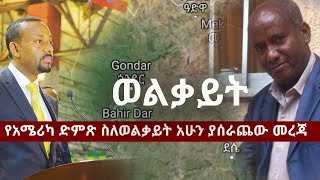 VOA Special ወልቃይት - Welkait | Atalay Zafe | Dr Abiy Ahmed | Gonder | Tigray