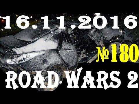 Новая подборка аварии и ДТП от Дорожные войны за 16.11.2016 Видео № 180
