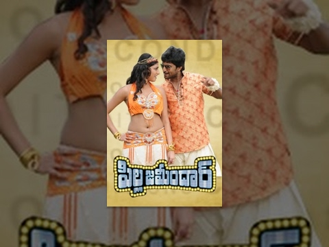 Pilla Zamindar full telugu movie