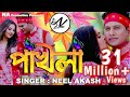 POKHILA || NEEL AKASH || Assamese Romantic Song 2019
