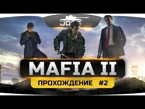 Мэддисон — стрим Mafia II (23/9/16) #2