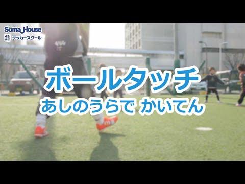 【サッカー基礎】6 ボールタッチ あしのうらで かいてん 解説あり