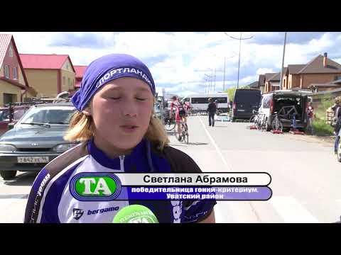 Открытый чемпионат Тюменской области по велоспорту