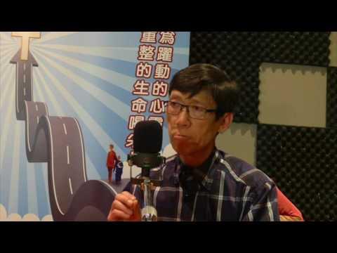 電台見證 蘇關南 (家庭守望者) (07/03/2016 多倫多播放)