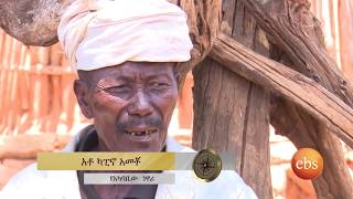 Discover Ethiopia/ ኢትዮያን እንወቅ/ Season 1 EP 4:  The Beauty of Konso/ Rain or Curse