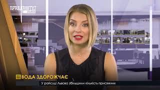 Випуск новин на ПравдаТУТ Львів 18.10.2018