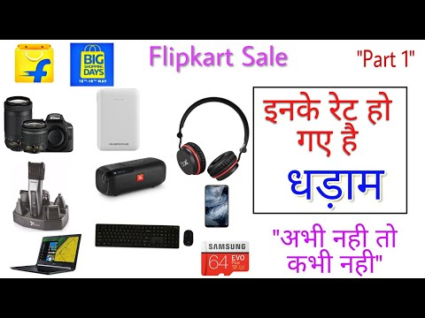 20 Cheapest Deal In Flipkart Big Shopping Days Sale l Cheapest Electronics Deals l