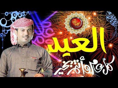 ابو حنظله | اقوى شيلات العيد 2017 | يا صباح العيد | شوفتك عيد ثاني | ليله العيد | العيد من غيرك