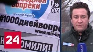 Тысячу дней назад Украина начала АТО в Донбассе
