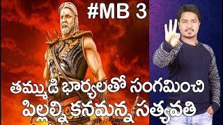 Video MAHABHARATAM- 3   Unknown Facts About Mahabharatham In Telugu   By Vikram Aditya   EP#124 MP3, 3GP, MP4, WEBM, AVI, FLV Mei 2018