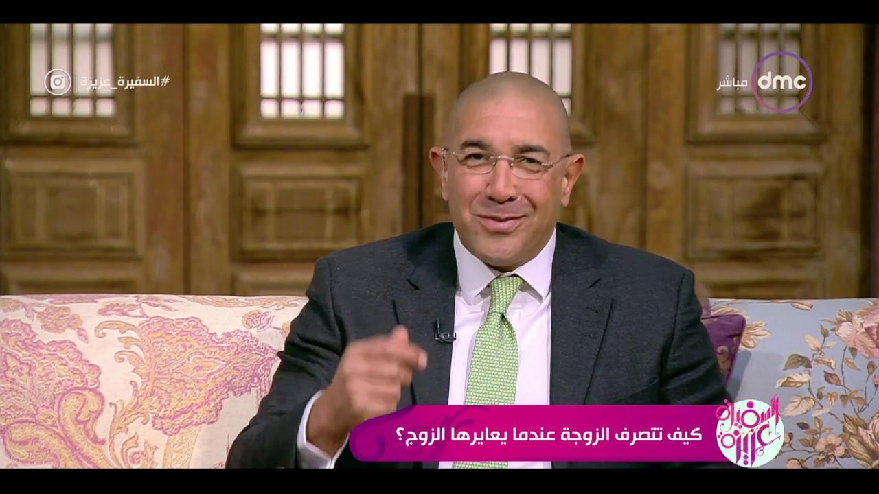 السفيرة عزيزة - د/ عمرو يسري : هل ممكن نسامح من غير ما ننسى؟