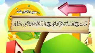 المصحف المعلم للشيخ القارىء محمد صديق المنشاوى سورة النازعات كاملة جودة عالية
