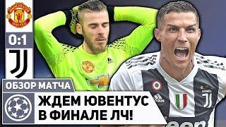 ⚽️ Манчестер Юнайтед 0:1 Ювентус   Роналду выбрал правильную команду!