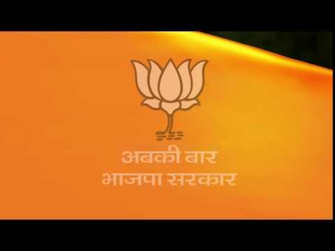 Vote to BJP for 24x7 Electricity in Bihar #BadaliyeSarkarBadaliyeBihar TVCs