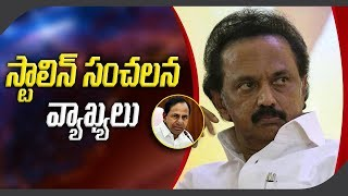 DMK Chief Stalin Sensational Comments Over Federal Front After Meeting With CM KCR